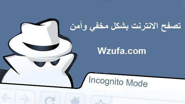 Incognito Browser android