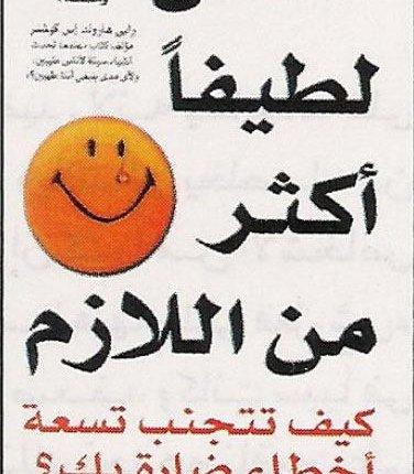 ملخص كتاب لا تكن لطيفا أكثر من اللازم