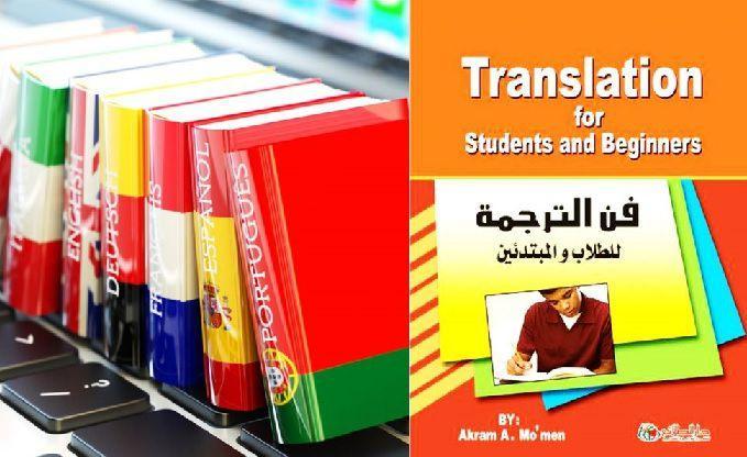 كتاب فن الترجمة للكاتب اكرم مؤمن مع التحميل