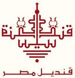 قنديل مصر