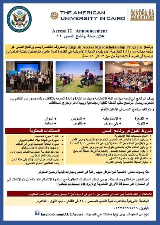 منحة وزارة الخارجية الامريكية والسفارة الامريكية للطلاب من 13 إلي 16 سنة