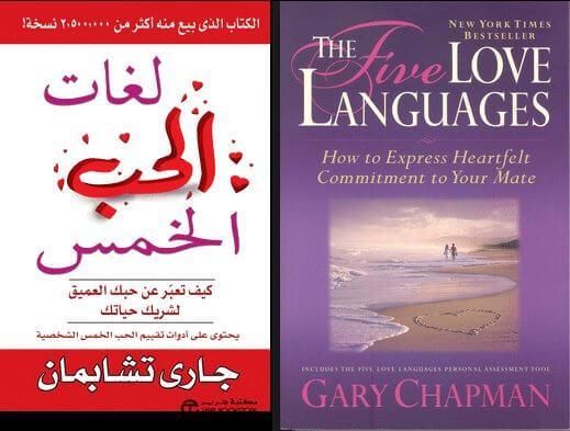 لغات الحب الخمس