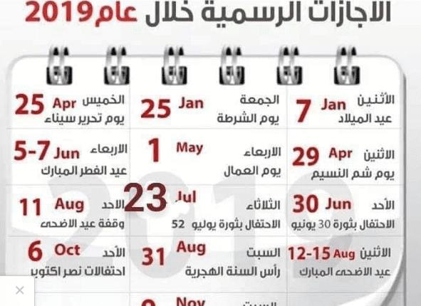 اجازات مصر الرسمية 2019
