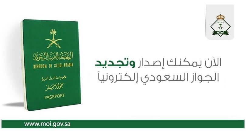 إصدار جواز سفر سعودي