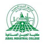 كلية الجبيل الصناعية