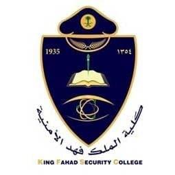 موعد تقديم كلية الملك فهد الامنية دورة القوات الخاصة للأمن البيئي وظيفة كوم وظائف اليوم