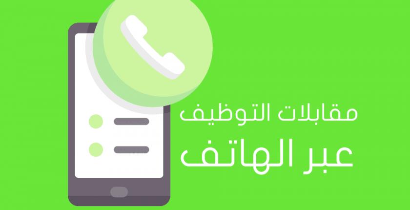 إحذر من أخطاء انترفيو التليفون التي قد تفقدك الوظيفة