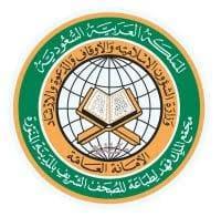 مجمع الملك فهد لطباعة المصحف الشريف