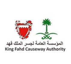 المؤسسة العامة لجسر الملك فهد