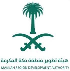 هيئة تطوير منطقة مكة المكرمة
