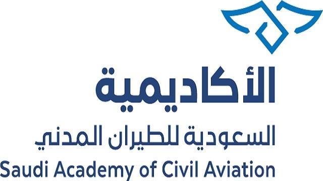 الأكاديمية السعودية للطيران المدني