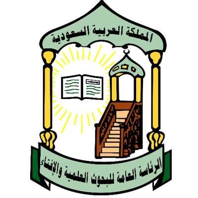 الرئاسة العامة للبحوث العلمية والإفتاء