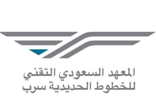 المعهد السعودي التقني للخطوط الحديدية سرب