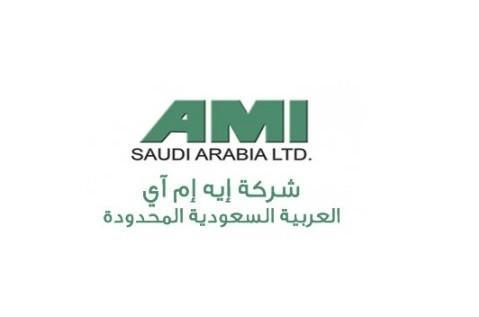 إيه إم آي العربية السعودية