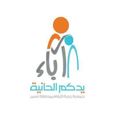 جمعية آباء لرعاية الأيتام