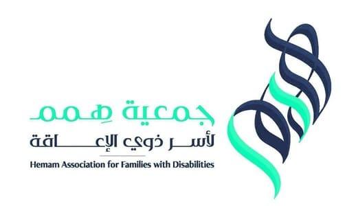 جمعية همم لأسر ذوي الإعاقة