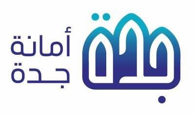 أمانة محافظة جدة