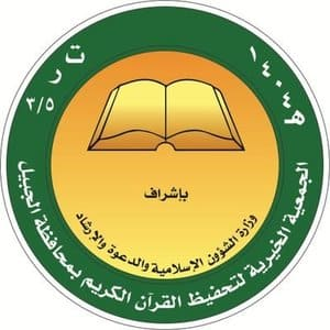 جمعية تحفيظ القرآن الكريم بالجبيل
