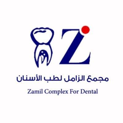 مجمع الزامل للأسنان
