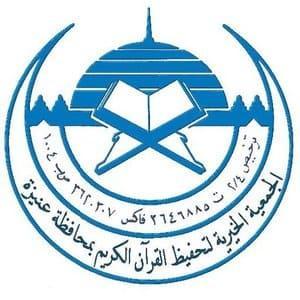 الجمعية الخيرية لتحفيظ القرآن الكريم بعنيزة