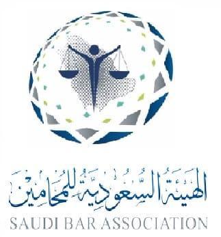 الهيئة السعودية للمحامين