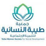 جمعية طيبة النسائية للتنمية الاجتماعية