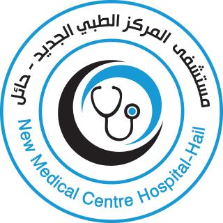 مستشفى المركز الطبي الجديد - حائل
