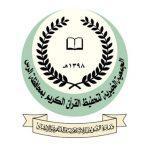 جمعية تحفيظ القرآن بالرس