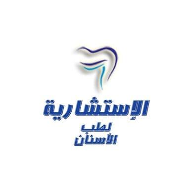 مركز الإستشارية لطب الأسنان