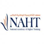 معهد الأكاديمية الوطنية العالي للتدريب
