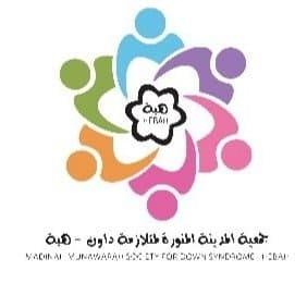 جمعية المدينة المنورة لمتلازمة داون - هبة