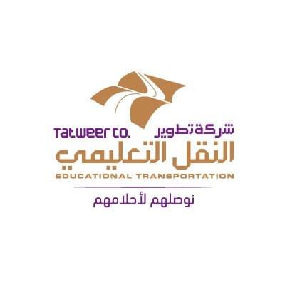 شركة تطوير لخدمات النقل التعليمي