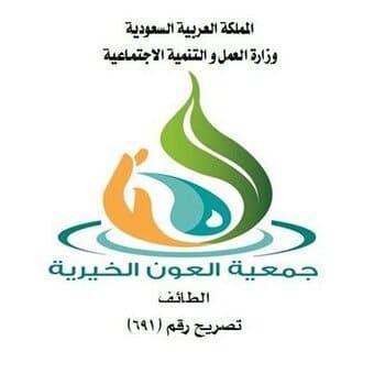 جمعية العون الخيرية