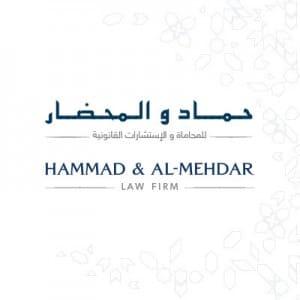 مكتب حماد والمحضار للإستشارات القانونية