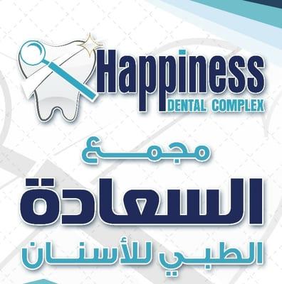 مجمع السعادة الطبي للأسنان