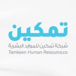 تمكين للموارد البشرية