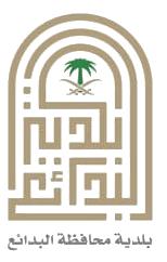 بلدية محافظة البدائع