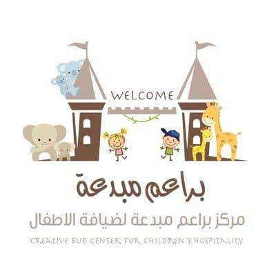 مركز براعم مبدعة لضيافة الأطفال