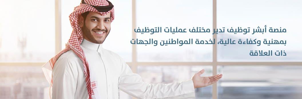 أبشر للتوظيف - ابشر توظيف وزارة الداخلية - باب التوظيف بوزارة الداخلية