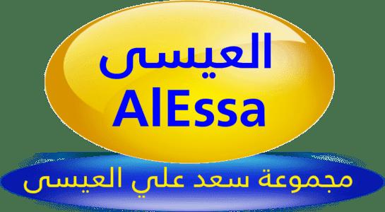 مجموعة سعد علي العيسى للمقاولات