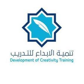 معهد تنمية الإبداع للتدريب