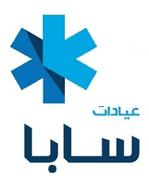 عيادات سابا الطبية