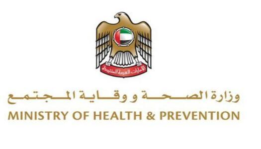 وزارة الصحة ووقاية المجتمع