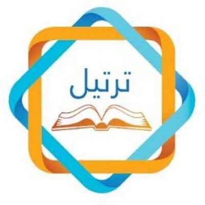 جمعية ترتيل لتحفيظ القرآن الكريم بالباحة