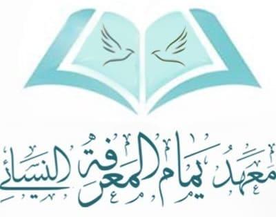 معهد يمام المعرفة للتدريب والتعليم