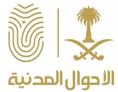 وظائف الاحوال المدنية بجميع مناطق المملكة السعودية وظيفة دوت كوم وظائف اليوم