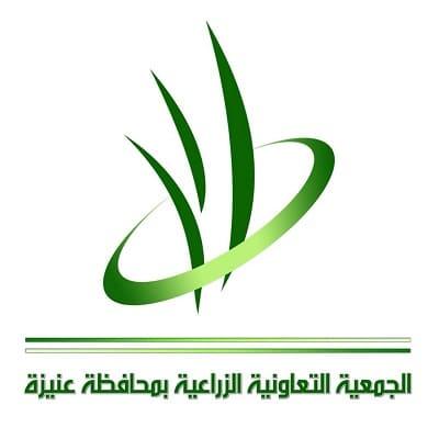 جمعية عنيزة الزراعية