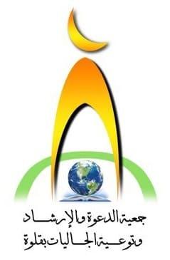 جمعية الدعوة بقلوة