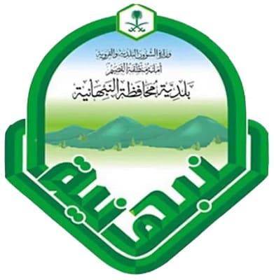 بلدية محافظة النبهانية