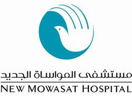 مستشفى المواساة الجديدة